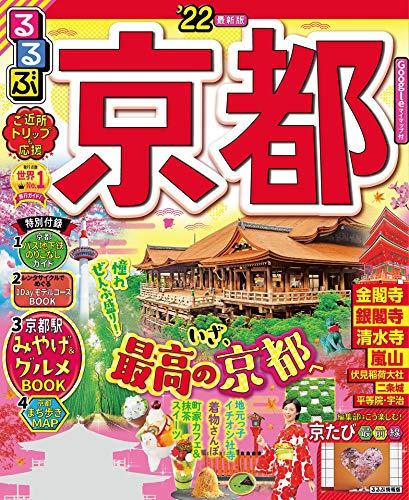 るるぶ京都'22 (るるぶ情報版(国内))