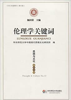 Thought and Culture (Volume 13): Ethics Keywords(Chinese Edition)