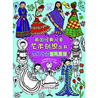英国经典儿童艺术创想丛书——世界各国漂亮服饰
