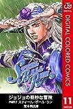 ジョジョの奇妙な冒険 第7部 カラー版 11 (ジャンプコミックスDIGITAL)