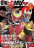 東映ヒーローMAX Vol.26 (タツミムック)