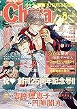 Chara (キャラ) 2020年 08月号 [雑誌]
