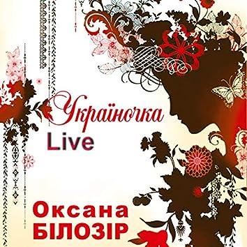 Україночка (Live)