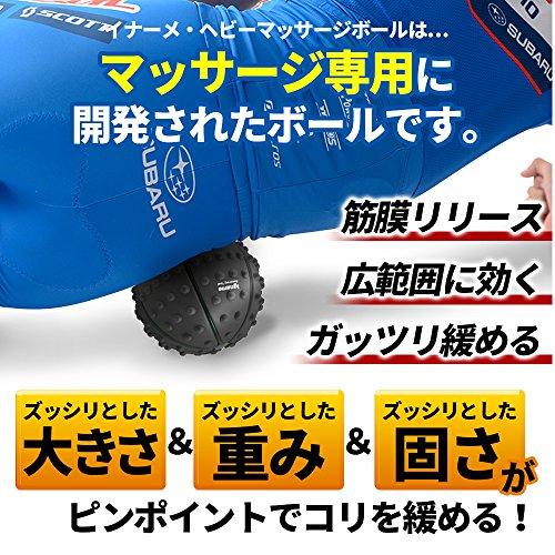 IgnameSportsAroma(イメーナ・スポーツアロマ)RecoveryTool(リカバリーツール)『ヘビーマッサージボール』