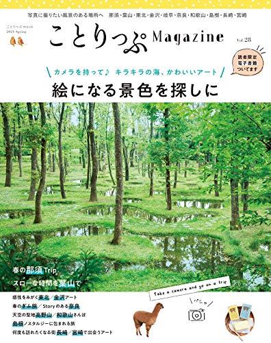 ことりっぷマガジン Vol.28 2021春