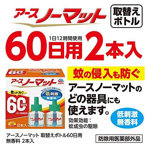 アース製薬『ノーマット60日用無香料』