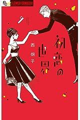 初恋の世界(9) (フラワーコミックスα) Kindle版