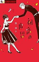 初恋の世界(9) (フラワーコミックスα)