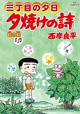 三丁目の夕日 夕焼けの詩 (64) (ビッグコミックス)