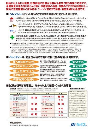 Nrf2『ペット用高機能除菌・消臭製剤Peletty(ペレッティー)』