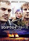 ランナウェイ・ブルース[DVD]