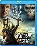 猿の惑星:新世紀(ライジング) [AmazonDVDコレクション] [Blu-ray]