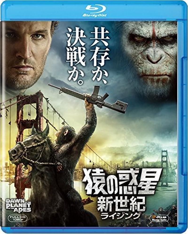 肥沃な戦士品種猿の惑星:新世紀(ライジング) [AmazonDVDコレクション] [Blu-ray]