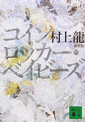 新装版 コインロッカー・ベイビーズ (講談社文庫)の詳細を見る