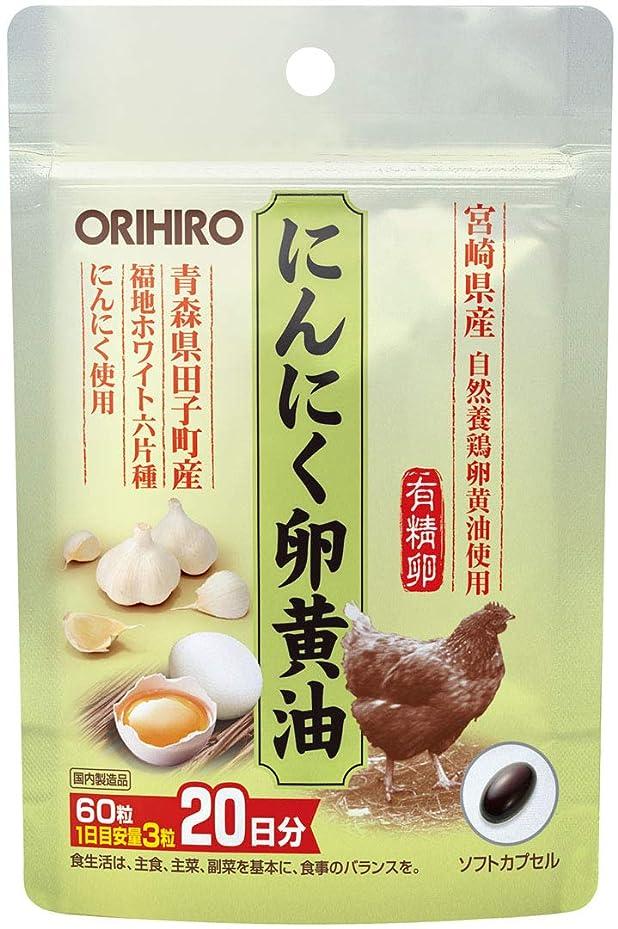 パーティションフィードオン区画オリヒロ にんにく卵黄油 フックタイプ 60粒