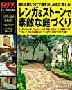 DIYシリーズ レンガ&ストーンで素敵な庭づくり