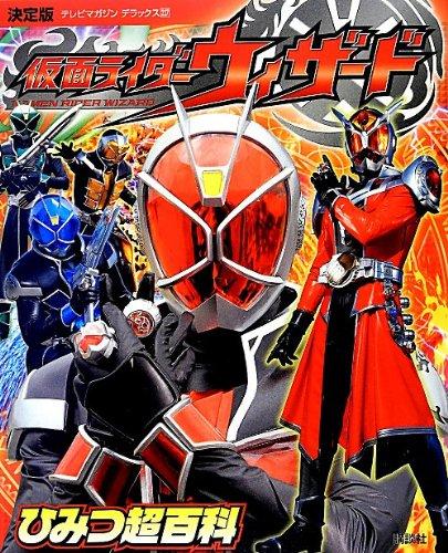 Kamen Rider decision Wizard secret super Encyclopedia (TV Magazine Deluxe) (2012) ISBN: 4063048292 [Japanese Import]