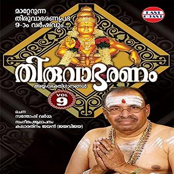 Thiruvabharanam, Vol. 9