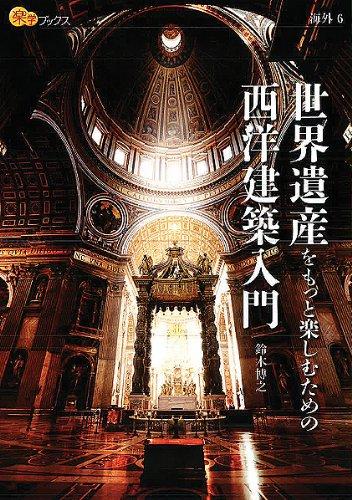 世界遺産をもっと楽しむための西洋建築入門 (楽学ブックス)