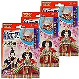 【まとめ買い】 ムシューダ 防虫カバー 1年間有効 人形用 2枚入×3個