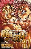 範馬刃牙(37) (少年チャンピオン・コミックス)