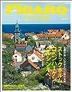 フィガロ ヴォヤージュ Vol.29 北欧の美しいデザインに触れる旅 ストックホルム・コペンハーゲン・ヘルシンキへ。  FIGARO japon voyage   ムック