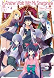 In Another World With My Smartphone: Volume 5 (In Another World With My Smartphone (light novel))