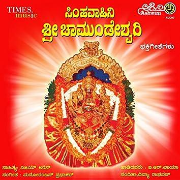 Simhavahini Sri Chamundeshwari