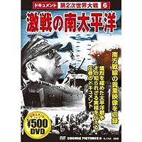 激戦の南太平洋 CCP-130 [DVD]