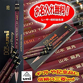 名入れ 三菱鉛筆 鉛筆 ハイユニ Hi-UNI 2B 1ダース 名入れ無料サービス!