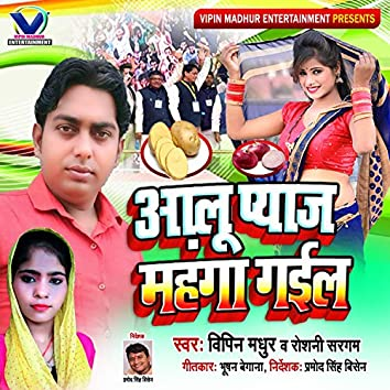 Alu Pyaj Mahanga Bhail (Bhojpuri Song)