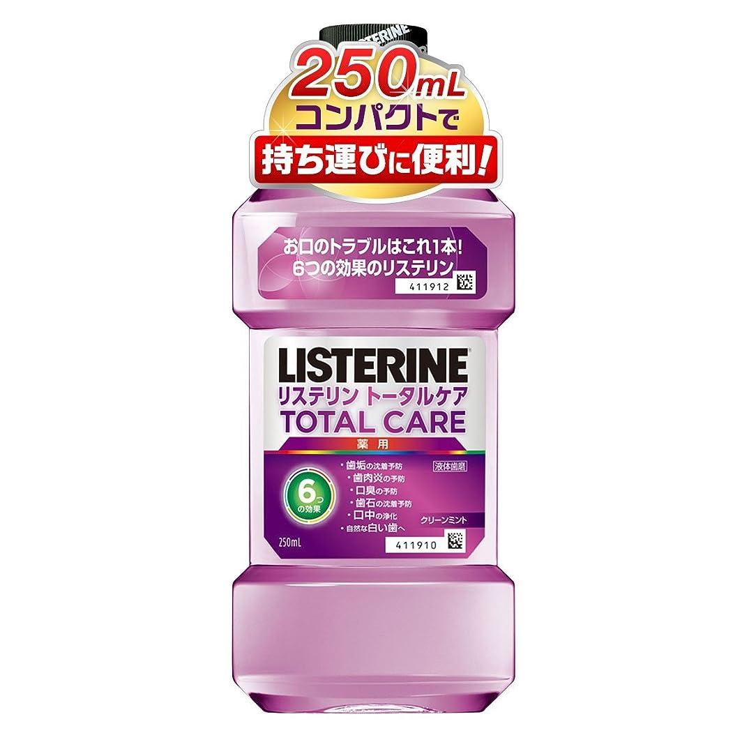 薄暗い刺すビリー[医薬部外品] 薬用 リステリン マウスウォッシュ トータルケア 250mL【持ち運びサイズ】