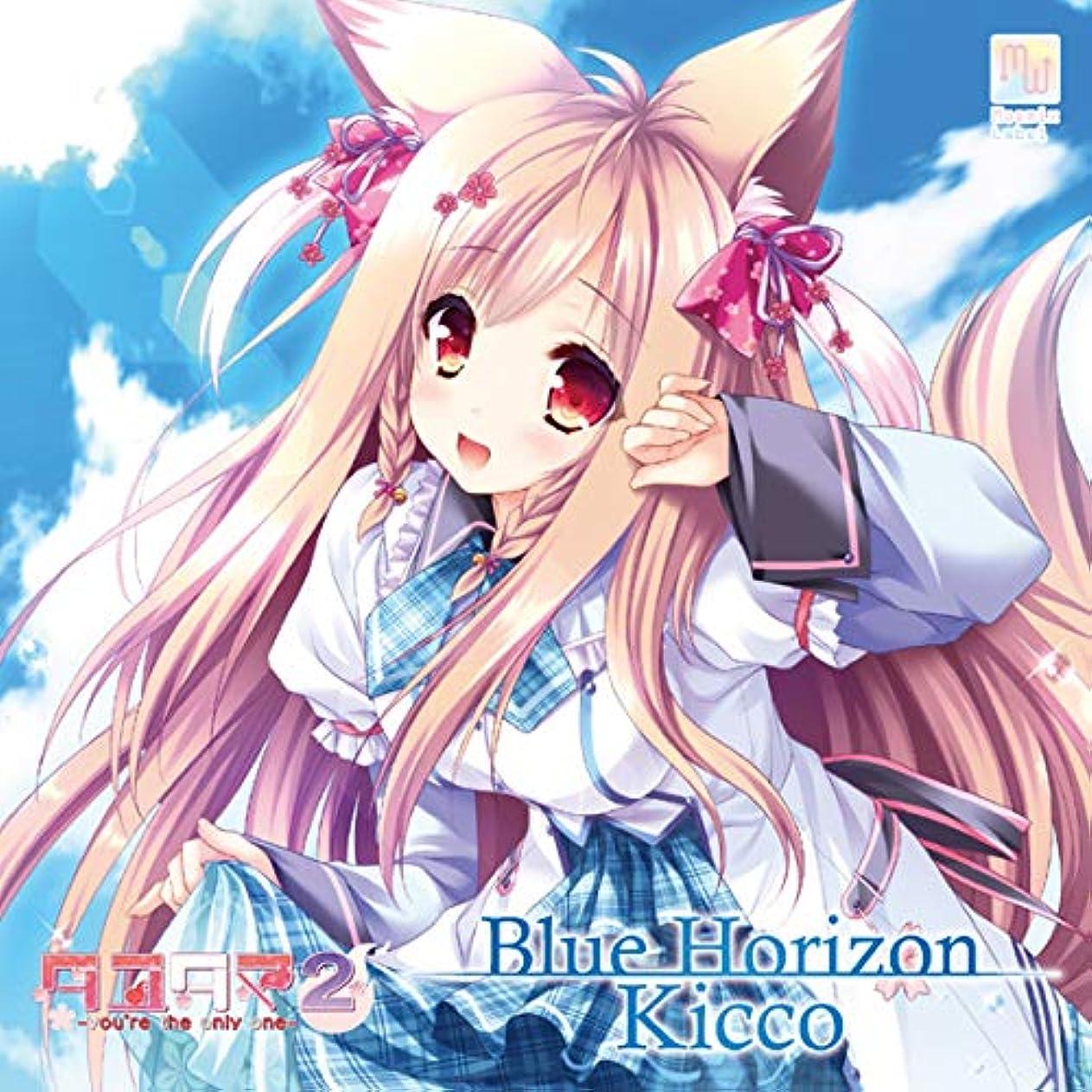 バー歯痛警官PS4/PSVita版「タユタマ2-you're the only one-」主題歌『Blue Horizon』/Kicco