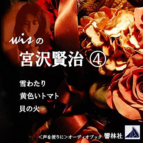 『wisの宮沢賢治04「雪わたり/黄色のトマト/貝の火」』のカバーアート