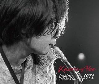 阿部薫 / 完全版 東北セッションズ 1971 [3CD] [日本語帯・解説付] [国内プレス] [Live]