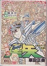 聖闘士星矢:黄金十二宮 前編 (集英社カセット 9 コミックシリーズ)