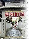 福建省003福州旧城 ~ガジュマル茂る「花の都」 まちごとチャイナ