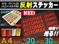 A.P.O(エーピーオー) 反射シート(A4)赤 幅20cm×30cm リフレクトステッカー レッド 夜間 光る リフレクター