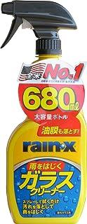 rain x(レインエックス) 雨はじきガラスクリーナー 680ml 008516