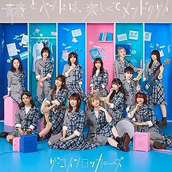 Seishun To Band Wa Tanoshikute Mendokusai (Special Edition)