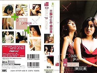 三輪ひとみ,明日美:Double platinum (<VHS>)