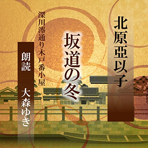 『坂道の冬』のカバーアート