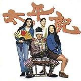 NHK大河ドラマ「太平記」の音楽の画像
