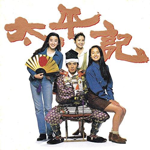 NHK大河ドラマ「太平記」の音楽の拡大画像