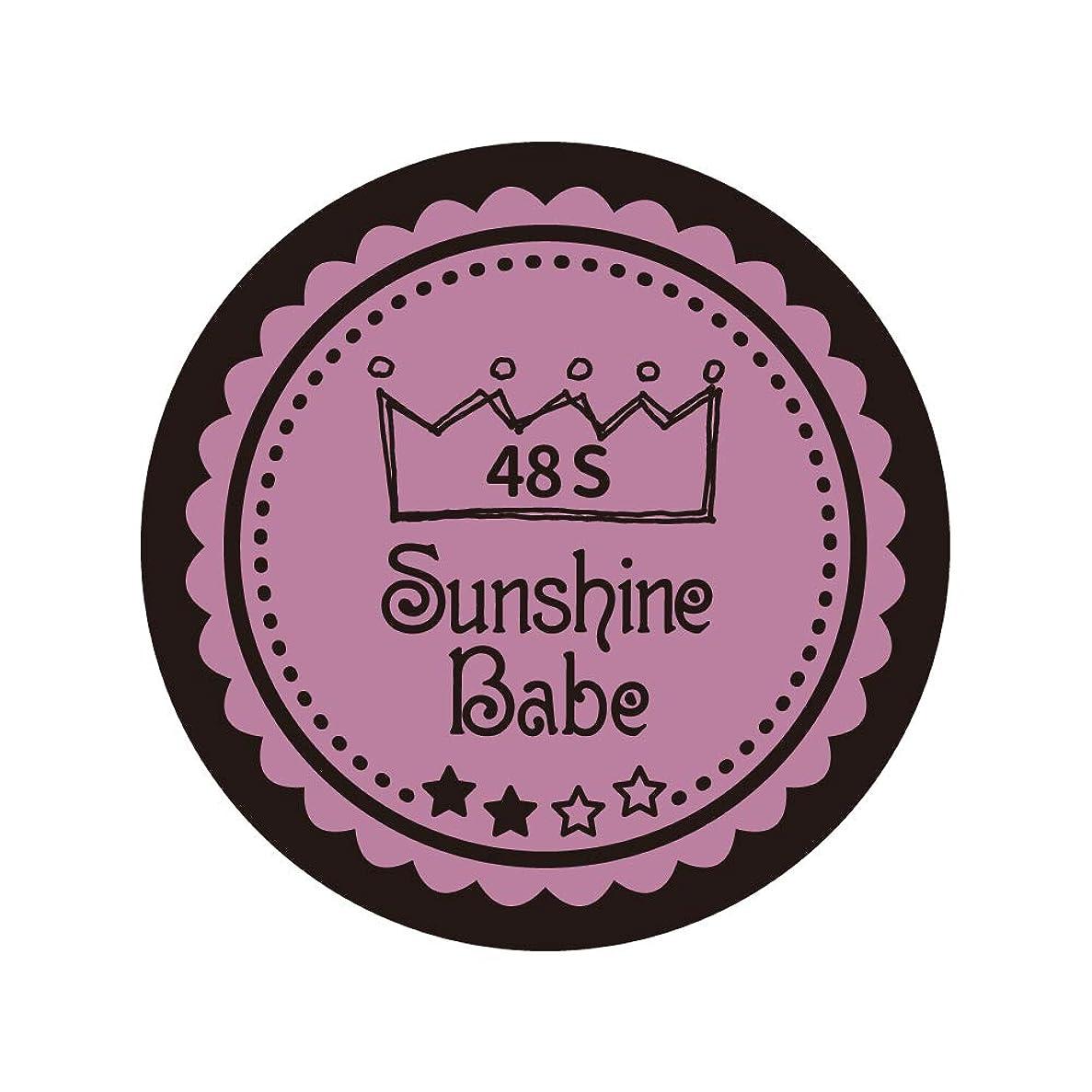 アルコーブスペア関与するSunshine Babe カラージェル 48S ペールモーブ 2.7g UV/LED対応