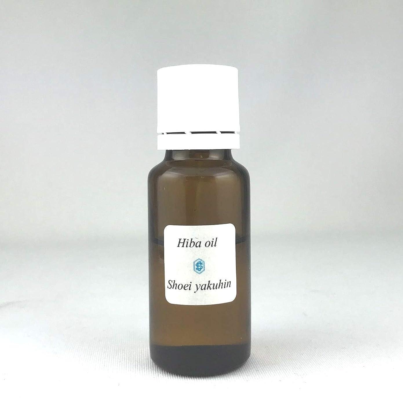 意図冷酷なプレゼント昭栄薬品 天然青森産 ヒバ油 20ml 送料無料