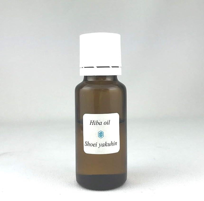 あなたのものモニター慈善昭栄薬品 天然青森産 ヒバ油 20ml 送料無料