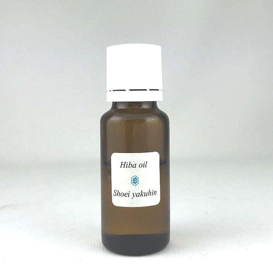 タップ汚い否認する昭栄薬品 天然青森産 ヒバ油 20ml 送料無料