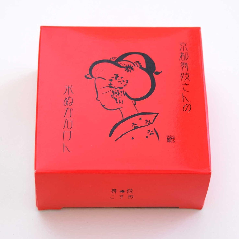 十公園回転京都限定 舞妓さんの米ぬか石鹸 米ぬかエキス配合 無香料 無着色