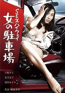 SEXハイウェイ 女の駐車場 [DVD]